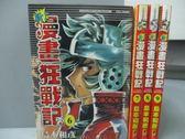 【書寶二手書T4/漫畫書_HTM】新漫畫狂戰記_6~9集間_共4本合售_島本和彥