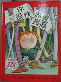 【書寶二手書T5/少年童書_ZBJ】你很快就會長高_安琪雅.薛維克