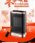 榮事達取暖器家用節能速熱小型省電暖氣辦公室內靜音小太陽暖風機igo『小宅妮時尚』