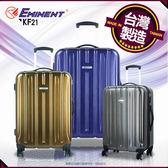 詢問另有優惠價《熊熊先生》eminent大容量輕量行李箱 28吋萬國通路飛機輪旅行箱KF21霧面防刮