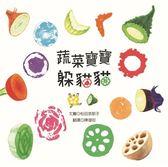 蔬菜寶寶躲貓貓(首刷加贈快樂玩明信片一組三張)