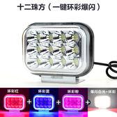 車燈 電動燈三輪車led大燈超亮強光摩托車燈外置改裝超亮電瓶車聚光燈