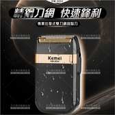 KEMEI專業往復式雙刀網充電型刮鬍刀(KM-1024)[84680]
