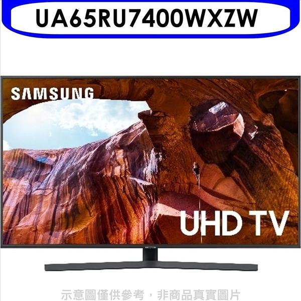 三星【UA65RU7400WXZW】65吋4K超晶透顯色電視
