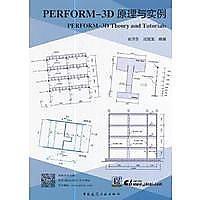簡體書-十日到貨 R3YY【PERFORM-3D 原理與實例】 9787112205981 中國建築工業出版社 作者:作者: