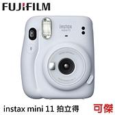 富士FUJIFILM INSTAX mini11 拍立得相機拍立得冰晶白平行輸入  零售可