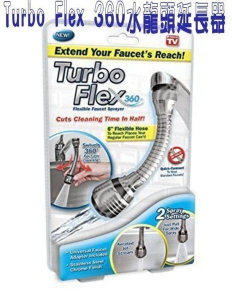 Turbo Flex 360度 水龍頭延長器花灑頭不鏽鋼 無鉛抽拉式伸縮流理台蓮蓬頭小鋼砲 萬用