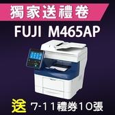 【獨家加碼送1000元7-11禮券】Fuji Xerox DocuPrint M465AP A4黑白智慧型複合機/適用CT202373/CT202372/CT351069
