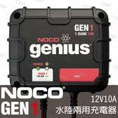 【NOCO Genius】GEN1水陸兩用充電器12V10A/適合充WET.GEL.鉛酸.EFB.AGM用充電器
