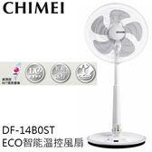 【限時優惠】CHIMEI 奇美 DF-14B0ST 14吋DC節能電風扇 附遙控器