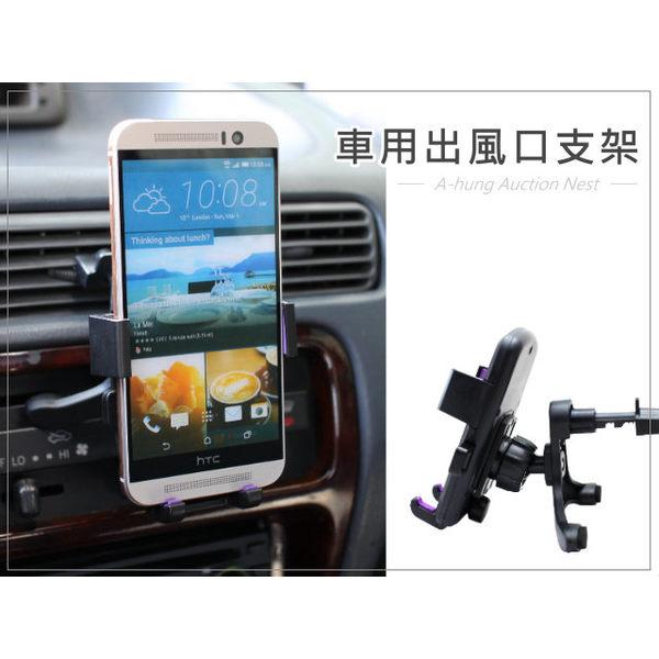 【A-HUNG】自動鎖 車用出風口車架 手機架 冷氣孔 導航 車用支架 汽車車架 腳架 車座 手機支架