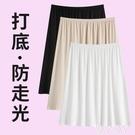 內搭襯裙 內襯裙打底白色內搭防走光襯裙莫代爾中長款夏季安全裙防透半身裙 愛丫 免運