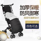 嬰兒兒童睡袋加厚防風保暖嬰兒推車腳套寶寶傘車擋風罩睡袋配件