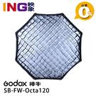 【24期0利率】GODOX 神牛 SB-FW-Octa120 八角柔光罩 附Bowens轉接座/網格 開年公司貨 無影罩