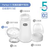 chicco-Perfect 5-完美防脹奶瓶-配件 (底座)