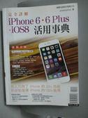 【書寶二手書T2/電腦_ZAN】完全詳解 iPhone 6‧6 Plus+ iOS8活用事典_poppyplus