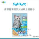PetBest蘇菲貓[清爽天然崩解木屑貓砂,10kg,台灣製](二包免運組)