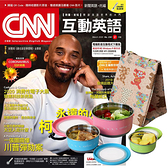 《CNN互動英語》朗讀CD版 1年12期 贈 頂尖廚師TOP CHEF馬卡龍圓滿保鮮盒3件組(贈保冷袋1個)