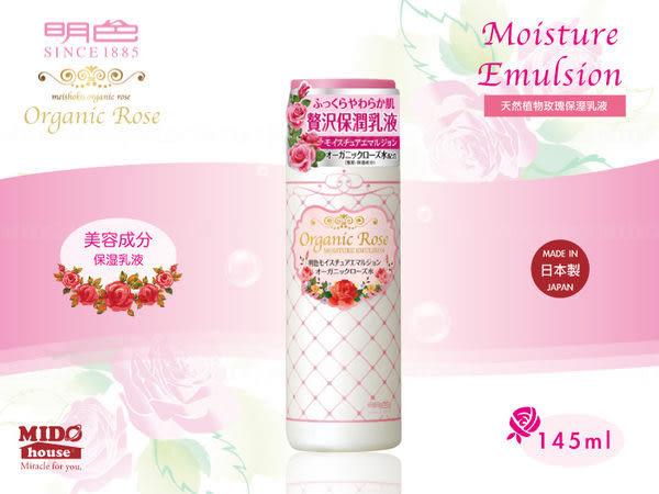 日本明色-天然植物玫瑰保溼乳液《Midohouse》