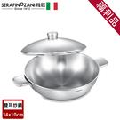 【SERAFINO ZANI 尚尼】IHC恆溫雙耳不鏽鋼炒鍋(34cm)-福利品