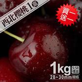 買一送一【屏聚美食】9.5ROW華盛頓西北櫻桃1盒(1kg/禮盒)