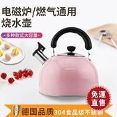 燒水壺燃氣煤氣電磁爐通用熱水壺自動鳴笛大容量開水壺 【快速出貨】