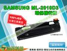 SAMSUNG ML-2010D3 高品質黑色環保碳粉匣 適用於ML-2010/2510/2570