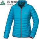 Atunas 歐都納 G1545W-藍色 女輕量保暖羽絨外套