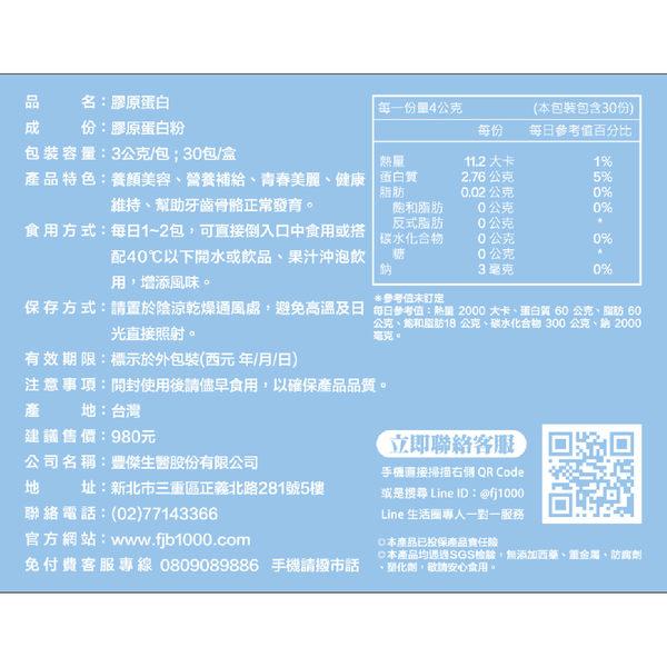 【預購】黃金膠原蛋白100%/德國Gelita/無腥味/無添加複方/魚膠原/維生素C/白蘭氏/三得利-豐傑生醫