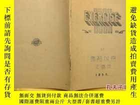 二手書博民逛書店筆記本(五十罕見初)5272 光亞註冊商標本 光亞註冊商標本