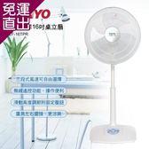 台灣三洋SANLUX 16吋桌立扇EF-16TPR單一規格【免運直出】