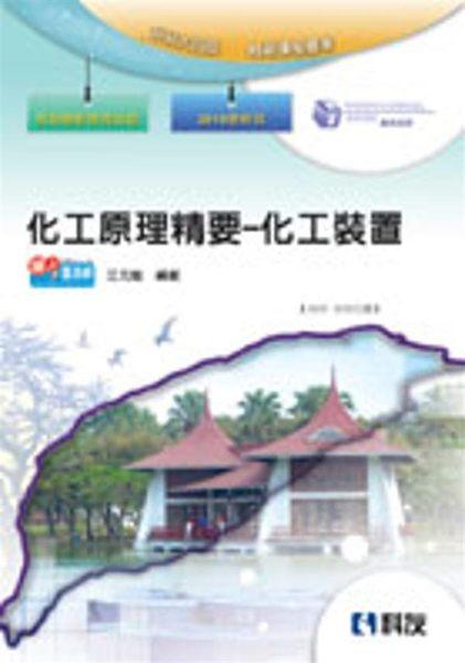 (二手書)升科大四技-化工原理精要:化工裝置(2010最新版)