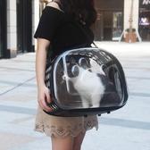 貓包寵物包貓咪外出便攜包透明太空貓籠艙狗狗包透氣貓袋子貓背包  ATF  聖誕免運