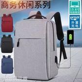 後背包 商務男士雙肩包中學生書包USB智慧電腦包15.6寸旅行背包女大容量 米家
