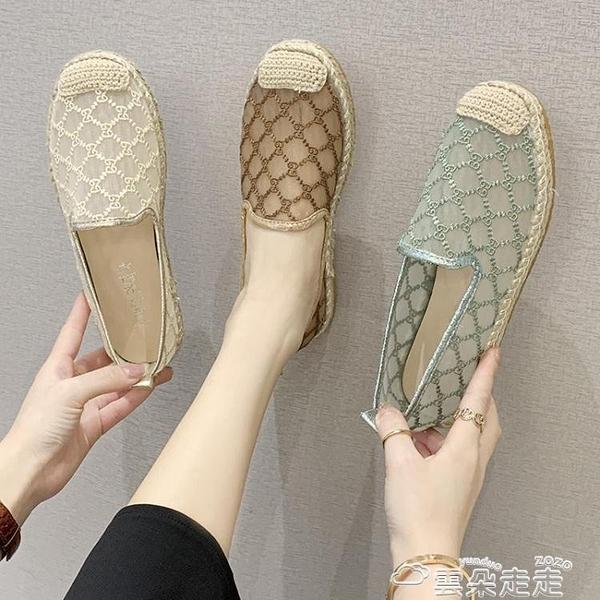 漁夫鞋透氣網鞋女輕便軟底舒適一腳蹬漁夫鞋2021年夏季新款平底單鞋女鞋 雲朵