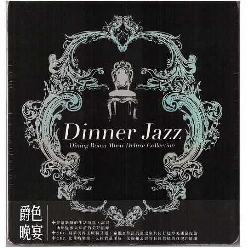 爵色晚宴CD (雙片裝) Dinner Jazz 比莉哈樂黛 艾拉費茲傑羅 艾靈