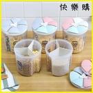 【快樂購】收納盒 五谷雜糧儲物罐塑料分格...