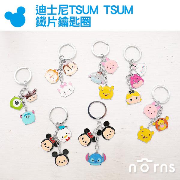 【迪士尼TSUM TSUM鐵片鑰匙圈】Norns 米奇米妮維尼小豬奇奇蒂蒂史迪奇毛怪大眼仔愛麗絲