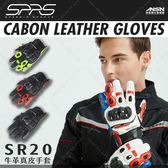 [安信騎士]  SPRS SR20 騎士 牛革 真皮 防摔 手套 牛皮 碳纖維護具 透氣 手套 SPEED-R