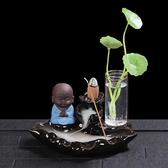 倒流香爐創意紫砂好運蓮蓮小和尚陶瓷香道爐家居辦公茶寵擺件 CIYO黛雅