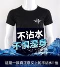 冰絲速乾t恤男短袖運動衣黑科技納米防水防污不沾水寬鬆半袖體恤