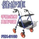 健步車 散步車 可收 四輪車 帶輪助行器 FZK-3109 可補助
