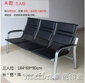三人位休息椅等候椅鐵架沙發椅銀行長椅辦公接待椅公共座椅igo 美芭