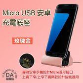 【手配任選3件88折】Micro USB 手機 座充 充電座 安卓 傳輸座 手機架 Samsung HTC Sony 銀/玫瑰金