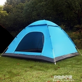 帳篷 帳篷戶外3-4人全自動防暴雨加厚雙人2單人防雨露營野營野外賬蓬 朵拉朵YC