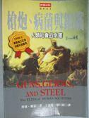 【書寶二手書T2/社會_KJU】槍炮.病菌與鋼鐵_賈德戴蒙