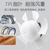 管道排氣扇衛生間換氣扇4寸 110PVC排風扇靜音廚房小型抽風機100igo