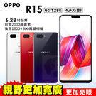 OPPO R15 6.28吋 贈13000無線充電行動電源+原廠背蓋+32G記憶卡 6G/128G 智慧型手機 0利率 免運費