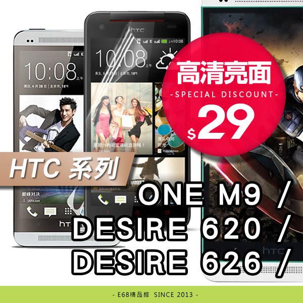 E68精品館 高清 亮面 螢幕保護貼 HTC ONE M9 DESIRE 620 626 DUAL SIM 手機膜 貼膜 保護膜 D620U