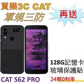 CAT S62 PRO 手機 6G/128G,【送 128G記憶卡+玻璃保護貼】,24期0利率